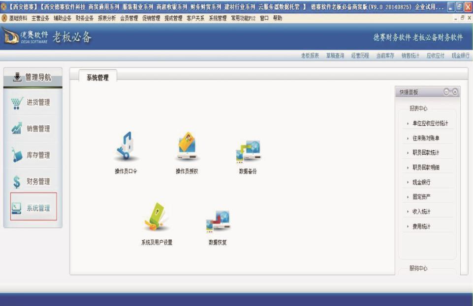 7系统配置1.jpg