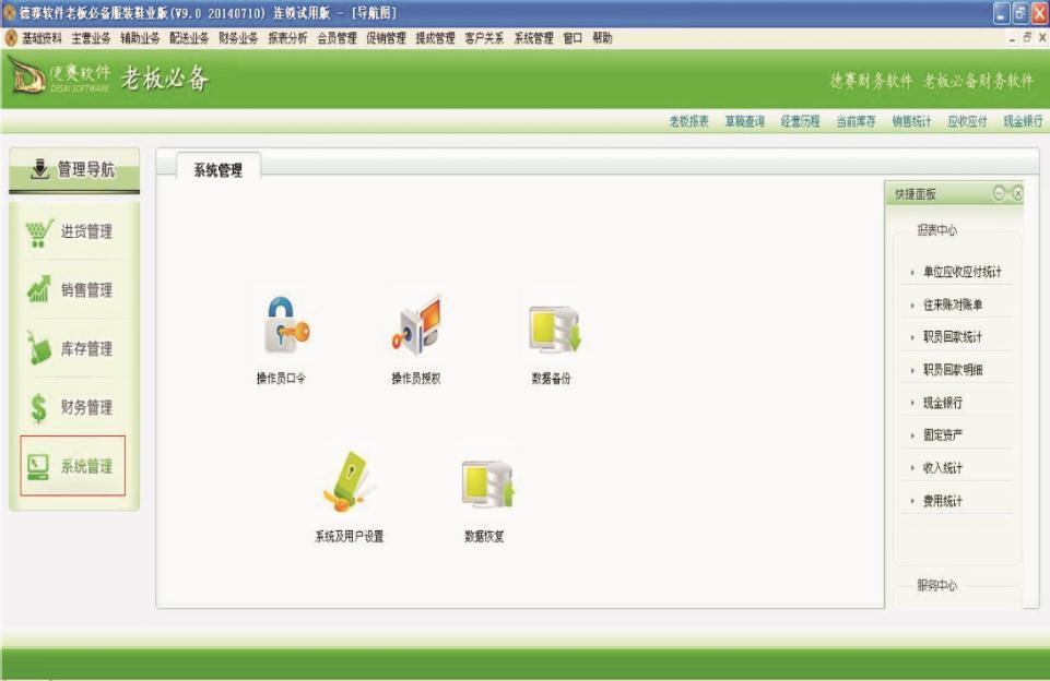 9鞋服財務管理和系統管理2.jpg