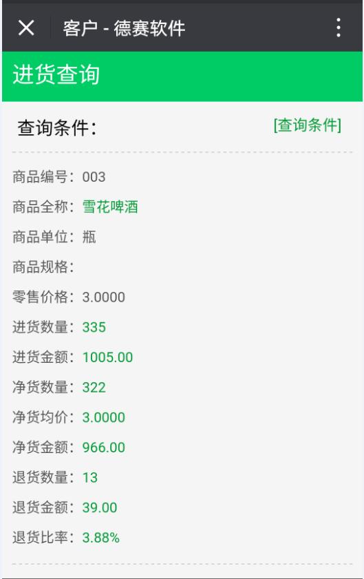 29進貨統計1.png