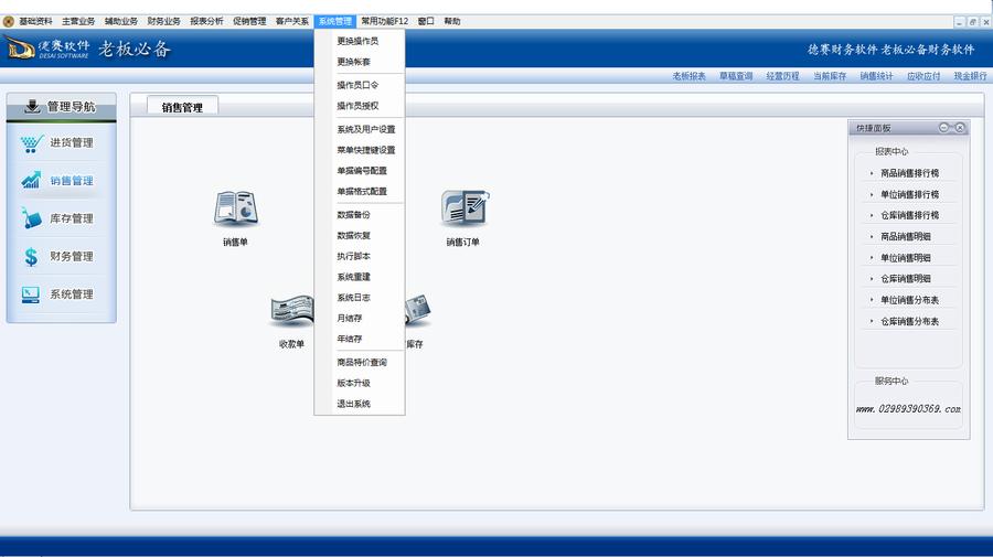 德賽軟件輝煌版-系統管理.png
