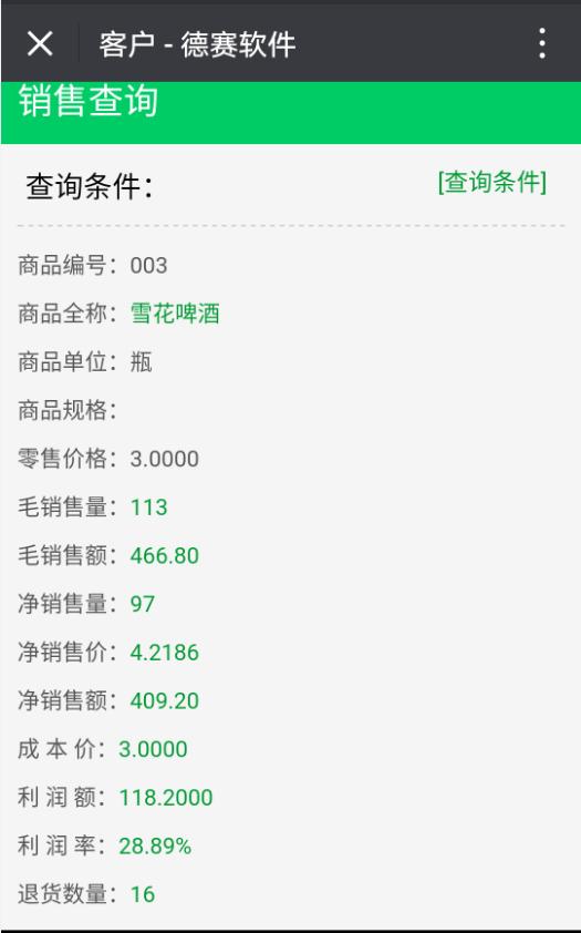 30商品销售统计1.png