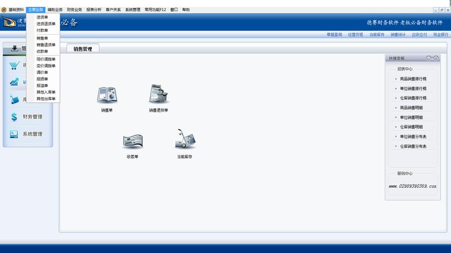 德賽軟件輝煌版-主營業務.png
