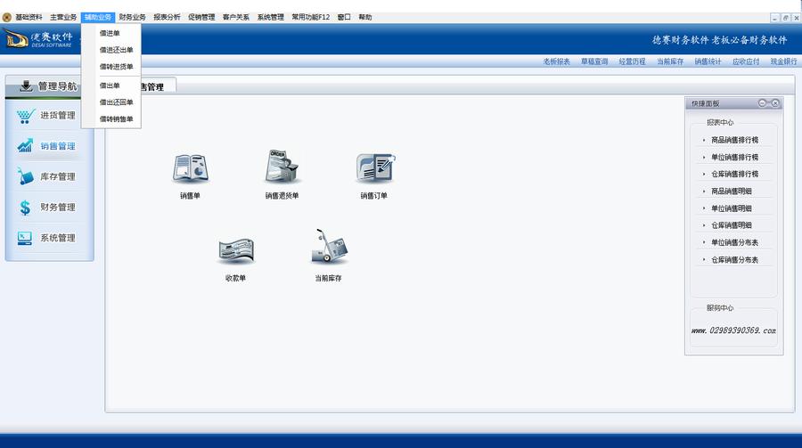 德賽軟件輝煌版-輔助業務.png