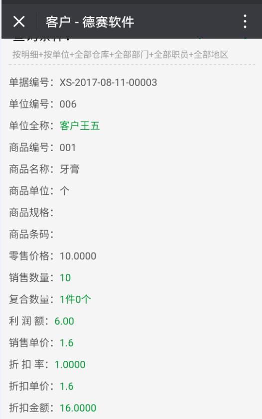 33客户销售明细1.png