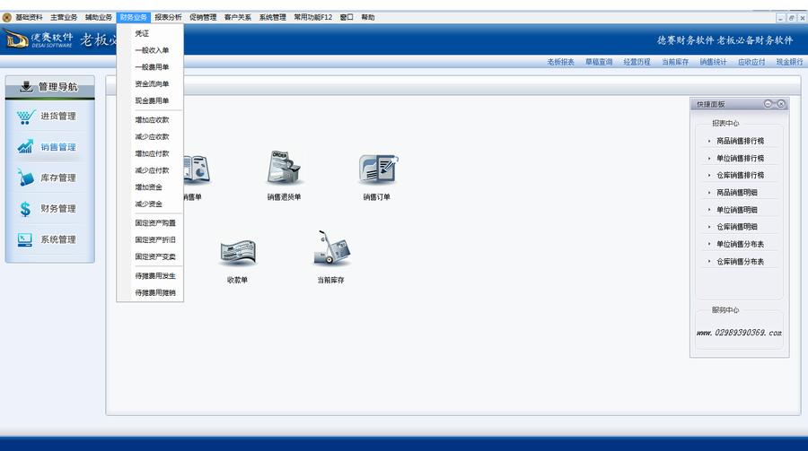德賽軟件輝煌版-財務業務.png