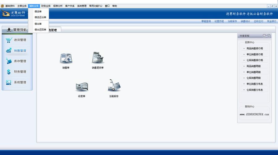 德賽軟件創業版-輔助業務.png