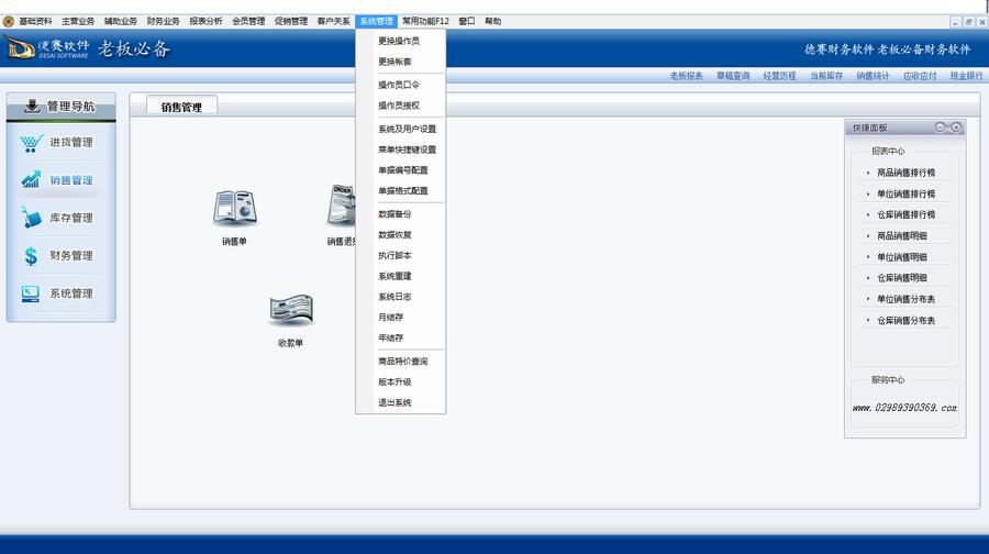 德賽軟件商超-系統管理.png