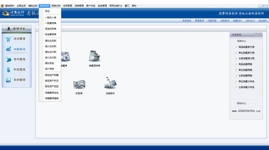 德賽軟件商超-財務業務.png