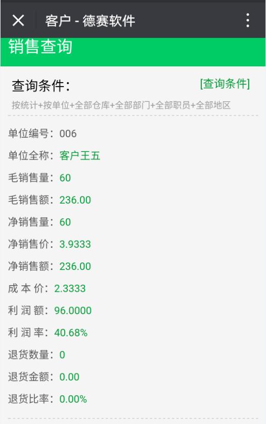 32客户销售统计1.png