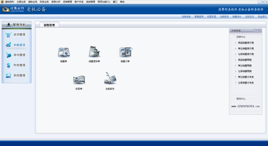 德賽軟件輝煌版-主界面.png