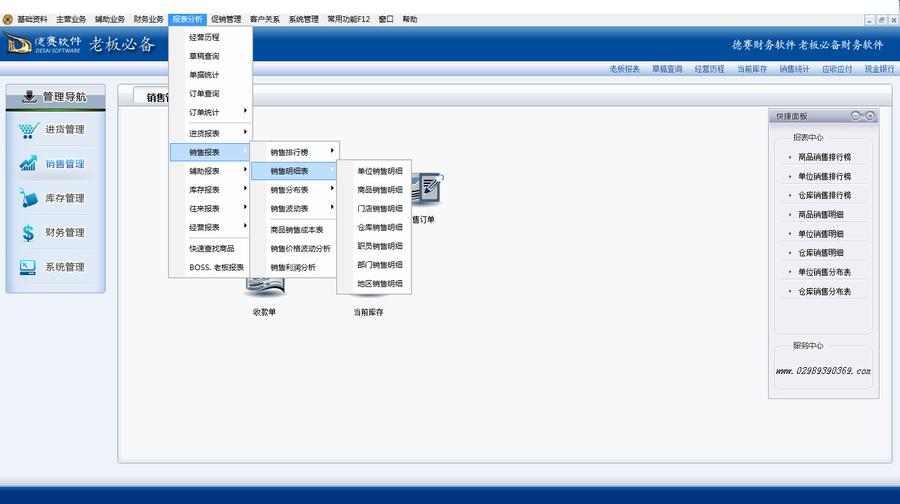 德賽軟件輝煌版-報表分析.png