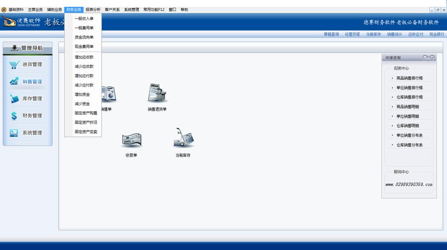 德賽軟件創業版-財務業務.png
