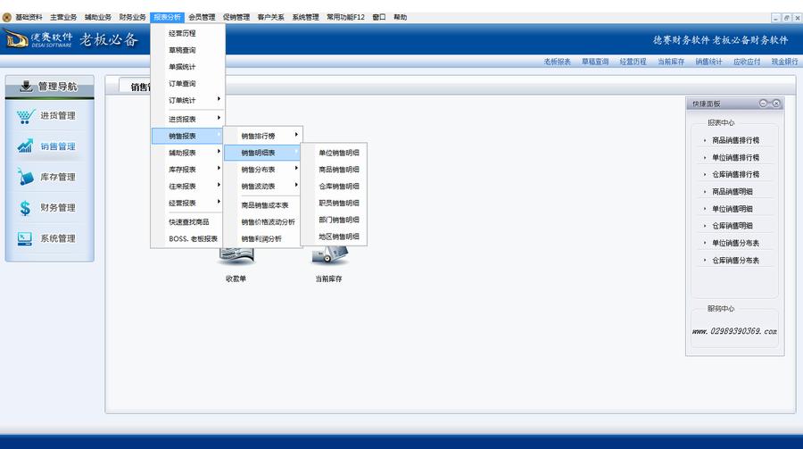 德賽軟件商超-報表分析.png