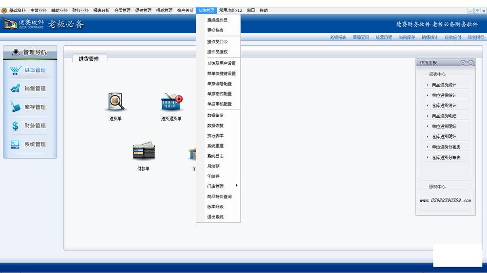 企業版-系統管理.png