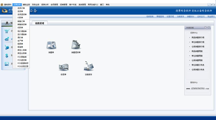 德賽軟件商超-主營業務.png