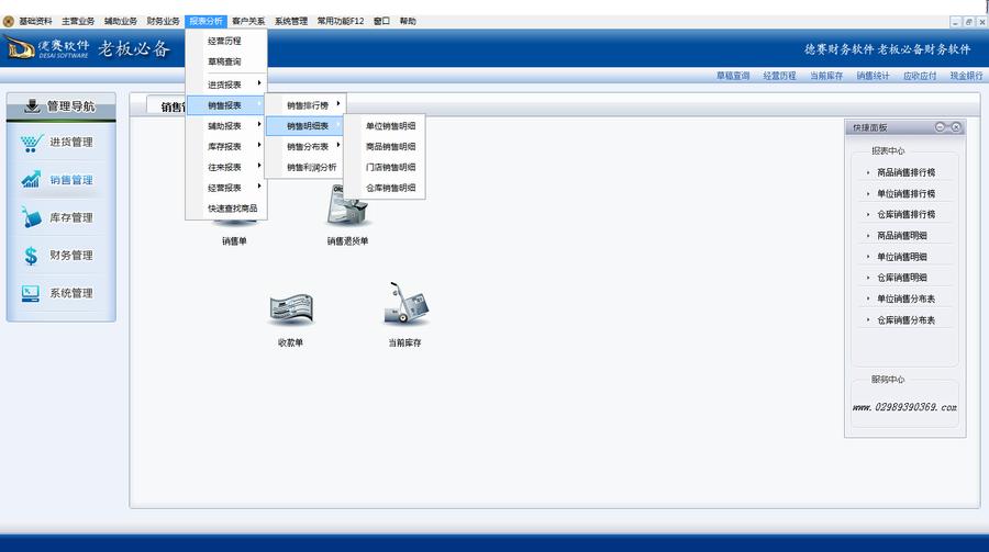 德賽軟件創業版-報表分析.png