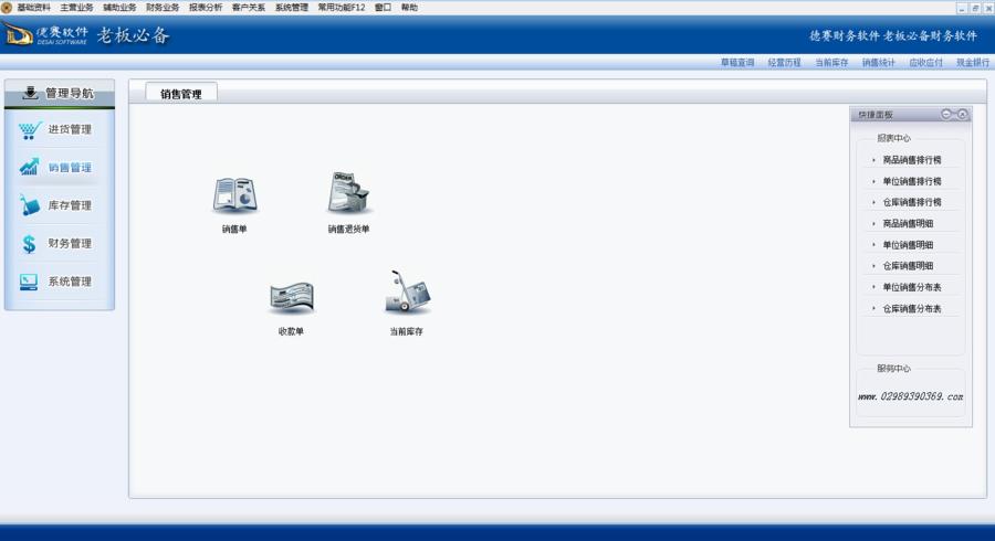 德賽軟件創業版-主界面.png