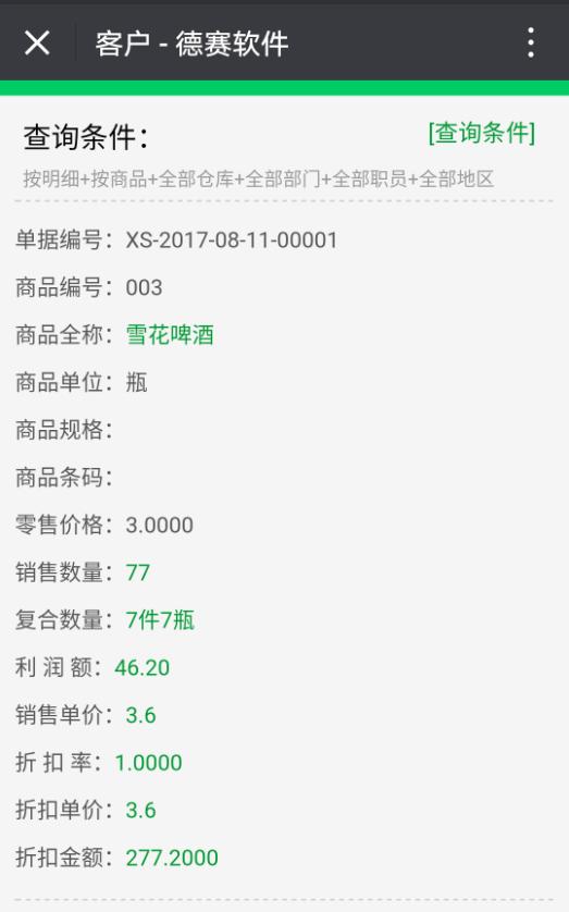 31商品销售明细1.png